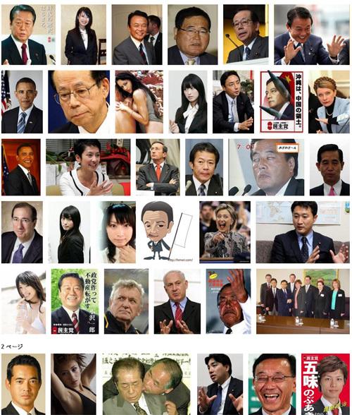 google image seijika.jpg