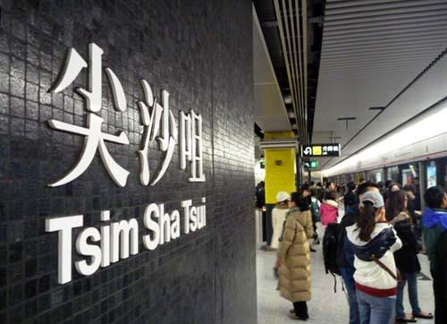 hkg subway tst.jpg