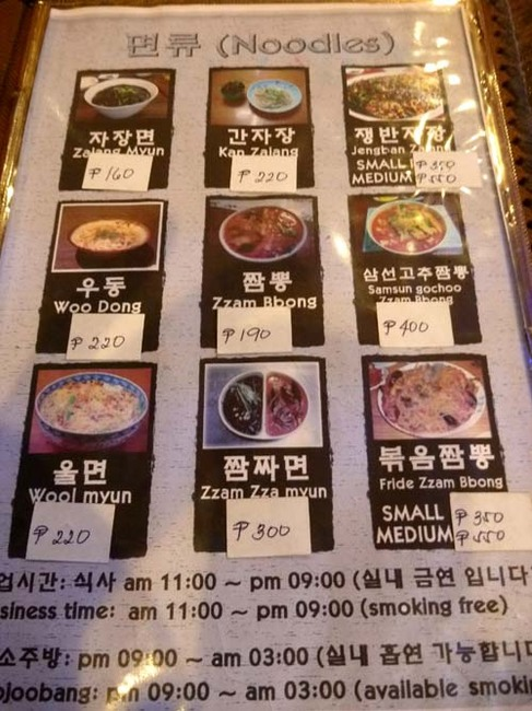 menu iloilo korean.jpg