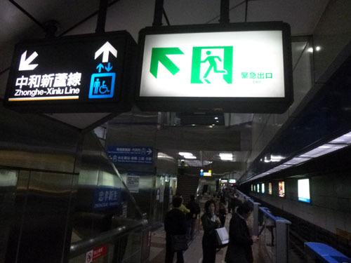 taipei subway1.jpg