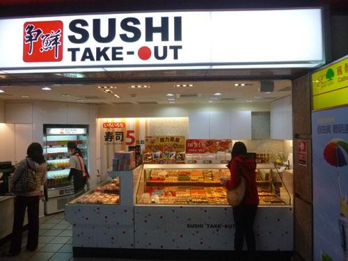 taipei sushi take out2.jpg