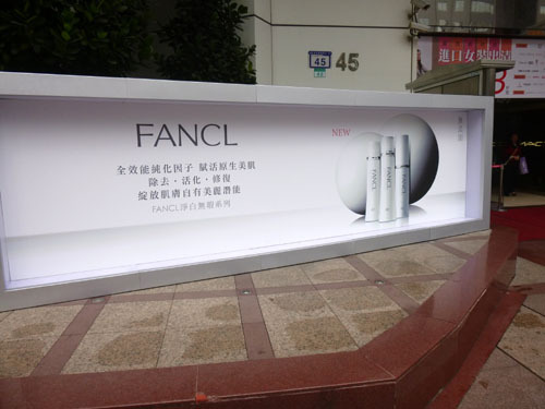 taiwan fancl.jpg