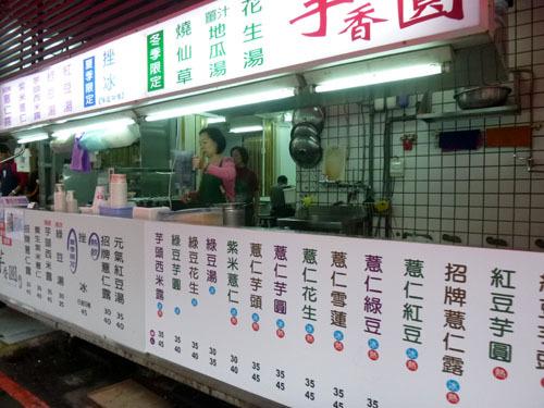 taiwan food shop2.jpg